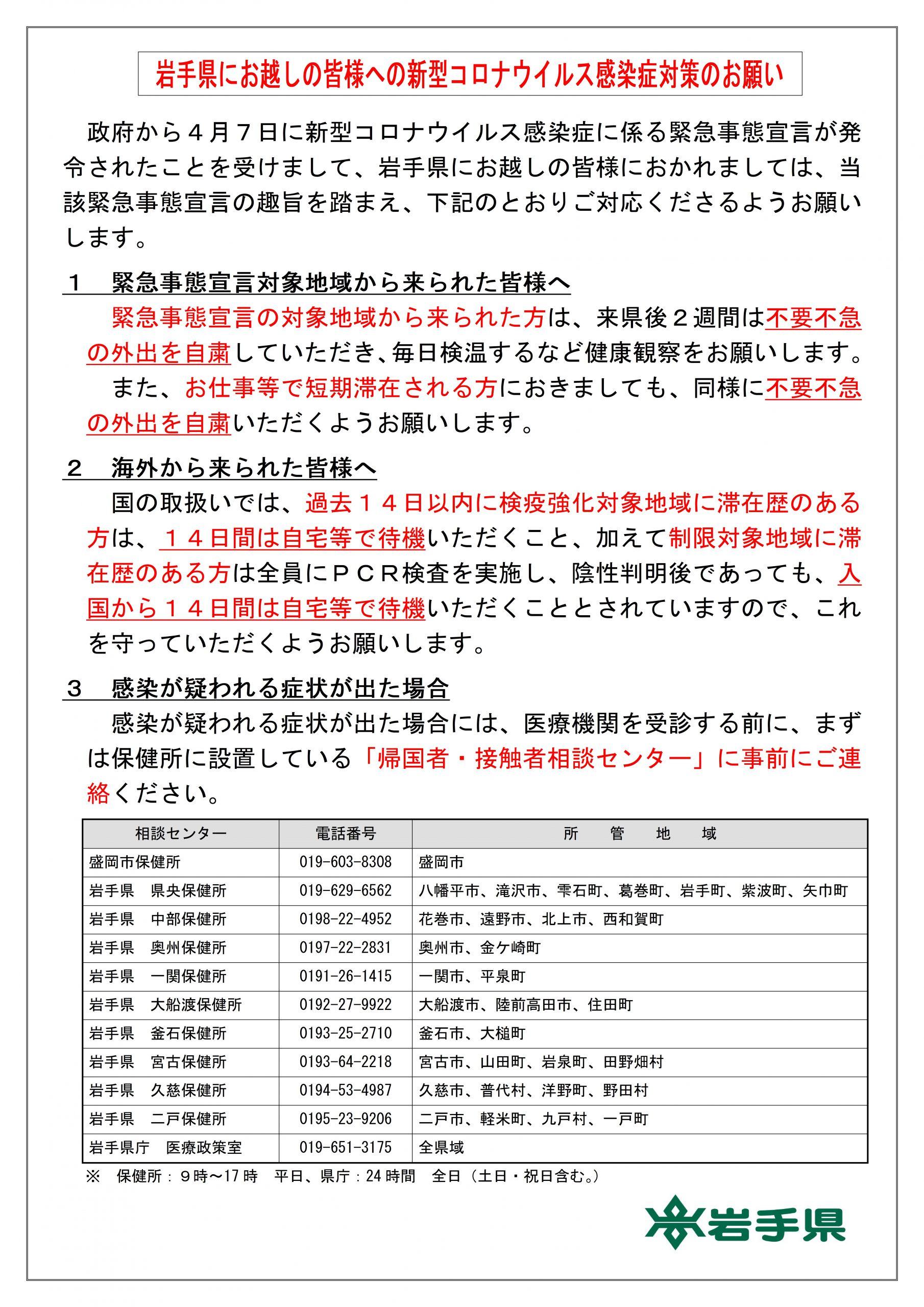 コロナ 最新 県 岩手 岩手新型コロナ・感染症掲示板|ローカルクチコミ爆サイ.com東北版